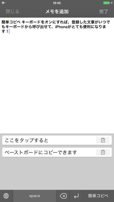 簡単コピペ ScreenShot3