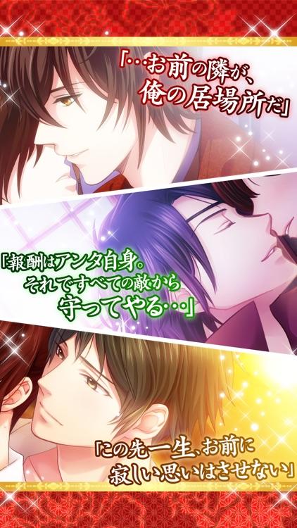 新章イケメン大奥◆禁じられた恋 screenshot-3