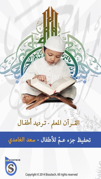 سعد الغامدي تحفيظ جزء عم للأطفال - ترديد أطفال جزء عملقطة شاشة1