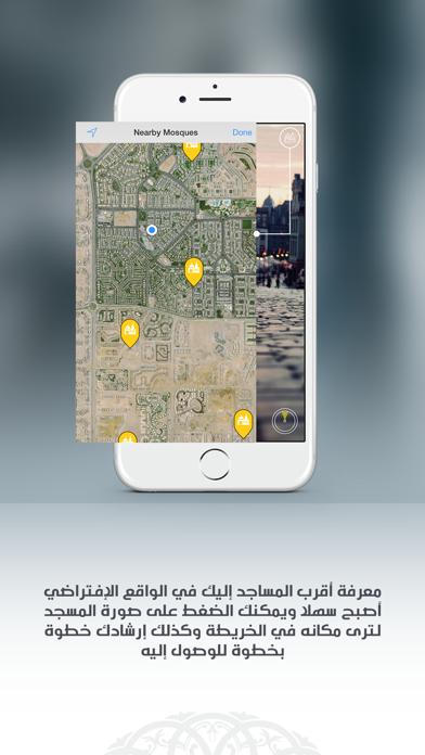 Qibla-AR القبلة في الواقع الإفتراضي screenshot four