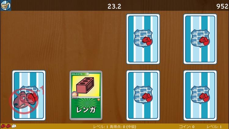 覚えろ screenshot-2