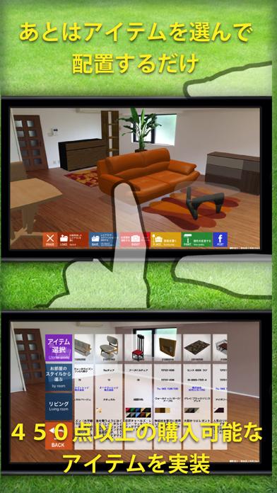 『3Dプランナー/3D Planner』お引越しや模様替えに最適!あなたのお部屋でインテリアプランニングのおすすめ画像3