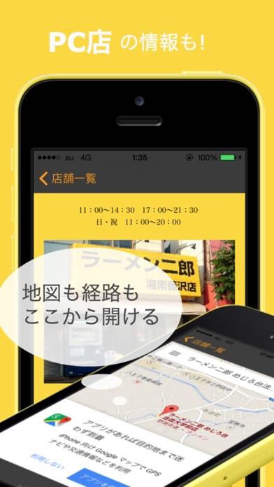 ラーメン二郎アプリ店のスクリーンショット3