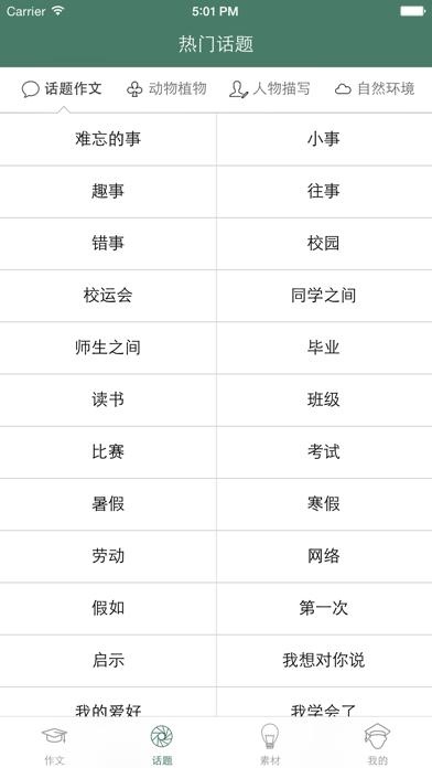 初中优秀作文选 - 中学生作文精选集及作文素材大全 screenshot two
