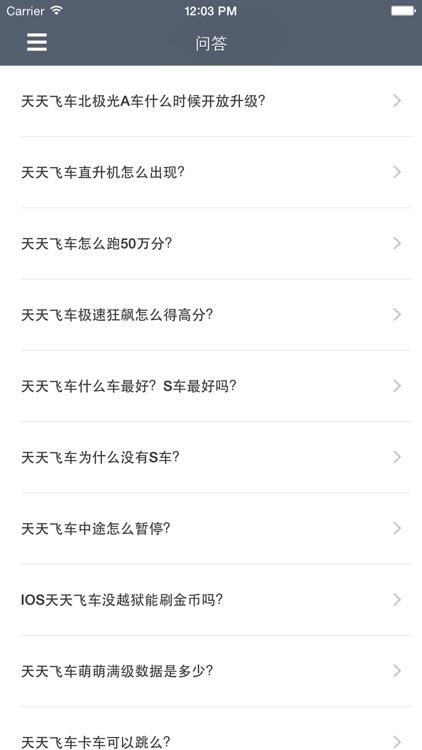 最全攻略 for 天天飞车 screenshot-4
