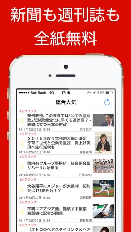 新聞*週刊誌まとめ読み - 無料で読めるニュース