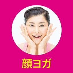 間々田佳子の顔ヨガ
