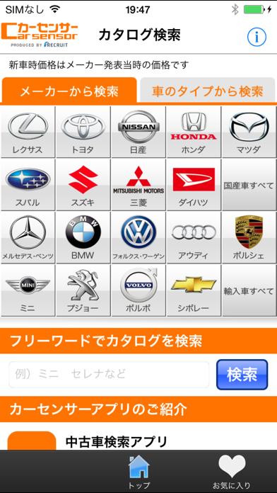 車カタログ カーセンサー ScreenShot0
