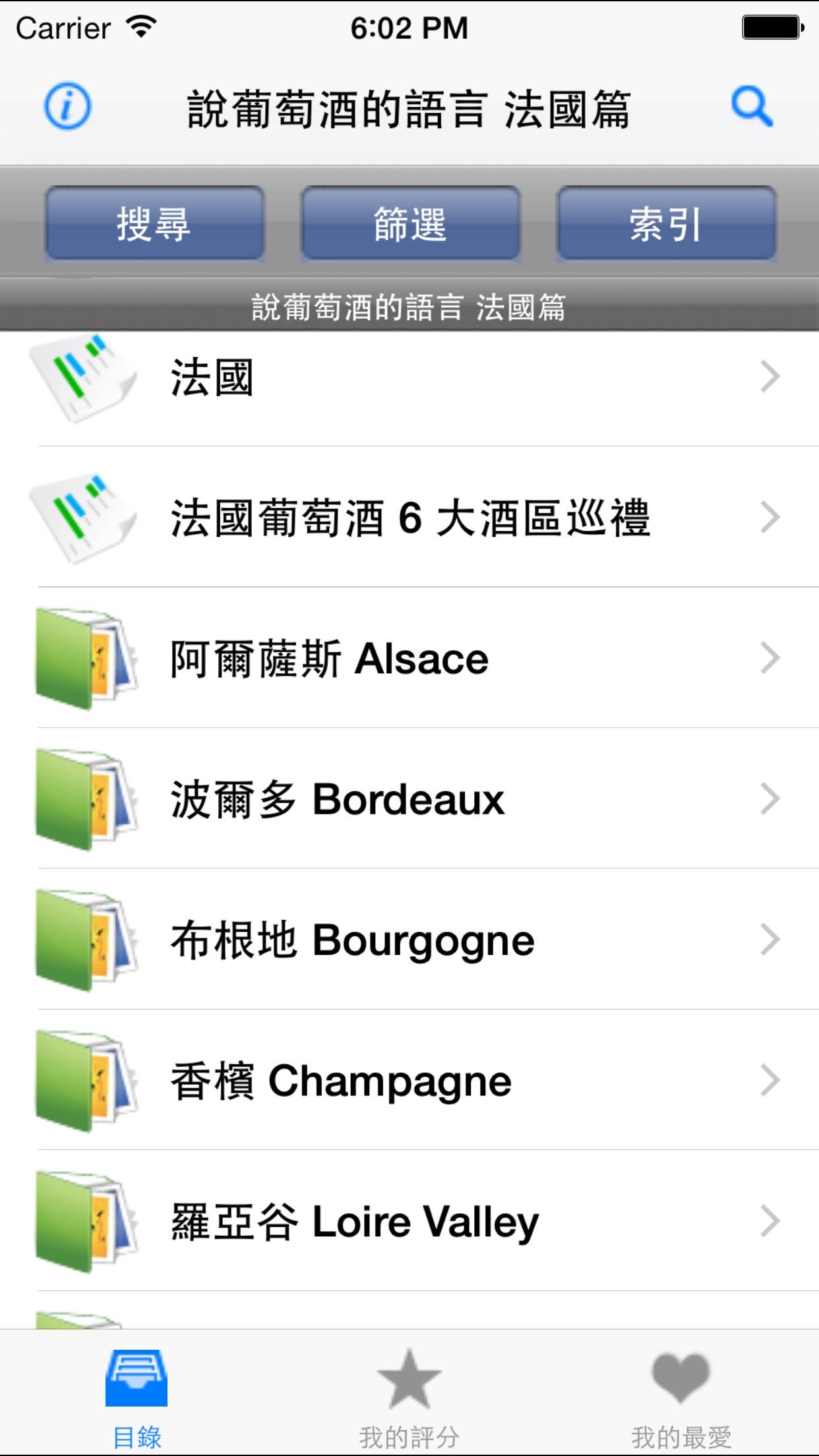 說法國酒 Screenshot