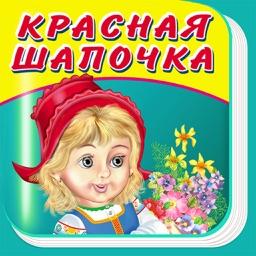 Красная Шапочка - Сказка, Игры, Раскраски