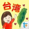 美香の台湾旅行絵本