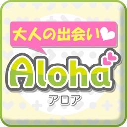 【入会無料】リッチな大人の出会いアプリ・恋愛・恋活【Aloha】
