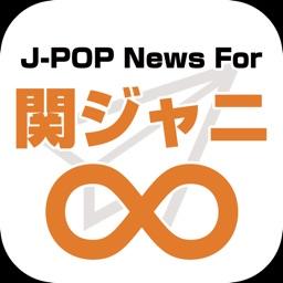 J-POP News for 関ジャニ∞ - 無料で使えるニュースアプリ