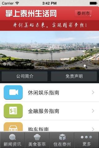Screenshot of 掌上泰州生活网
