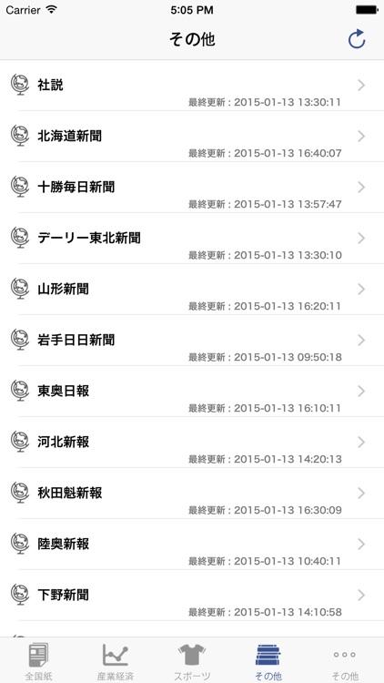 新聞コレクション(全国紙、スポーツ、産業経済、地方紙、社説) screenshot-3