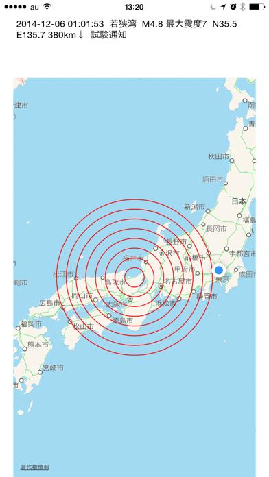 地震報知器のおすすめ画像1