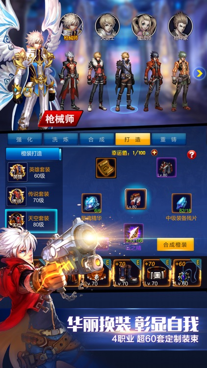 英雄之剑 screenshot-4