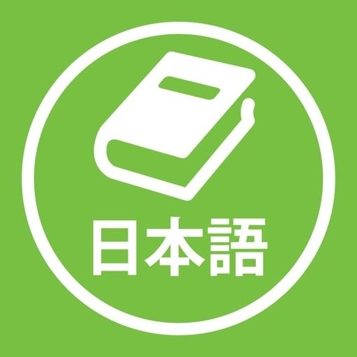 Japanese Vietnamese Dictionary, Từ điển Nhật Việt, Việt Nhật, 日越, 越日辞書