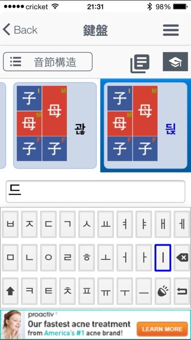 ハングル 101 - 韓国語の基礎 ScreenShot2