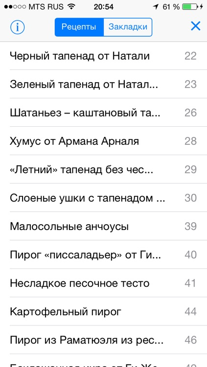 Прованс screenshot-3