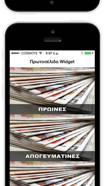 Πρωτοσέλιδα Widget screenshot-4