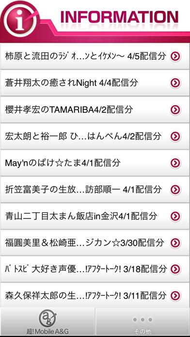 超!Mobile A&G ScreenShot3