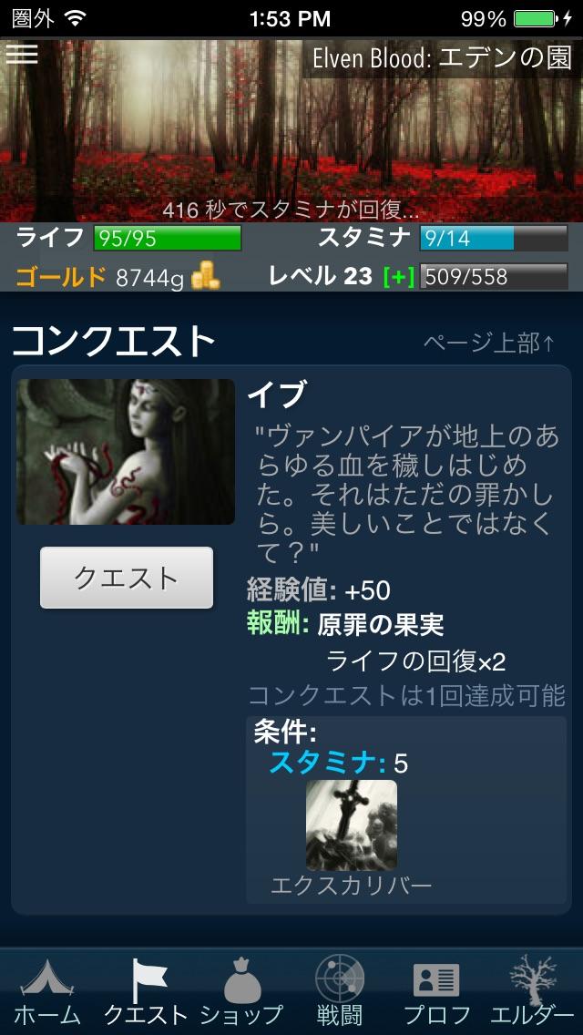 Elven Blood 【無料ダークファンタジーRPG】 登録不要の冒険ロールプレイングゲームのスクリーンショット2