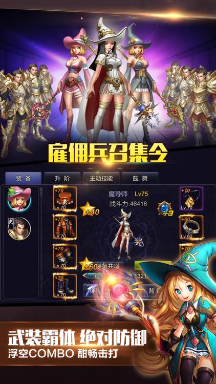 英雄之剑 screenshot-3
