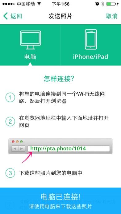 照片快快传 - 视频和照片传输(上传和批量下载)和管理工具屏幕截图2