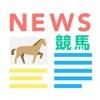 競馬ニュース