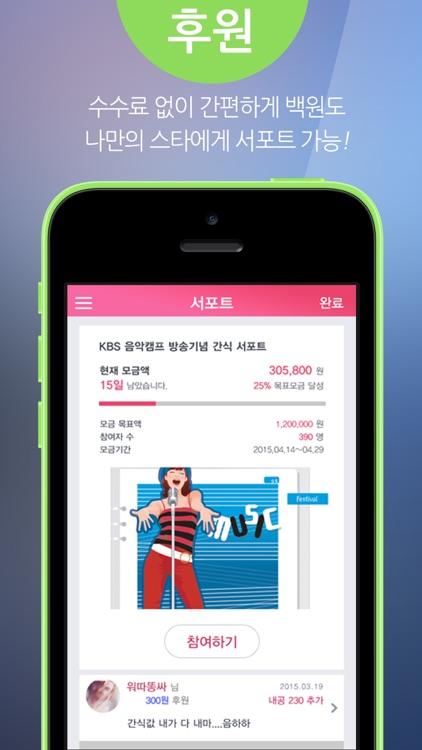 팬박스 for 마리서사 screenshot-3
