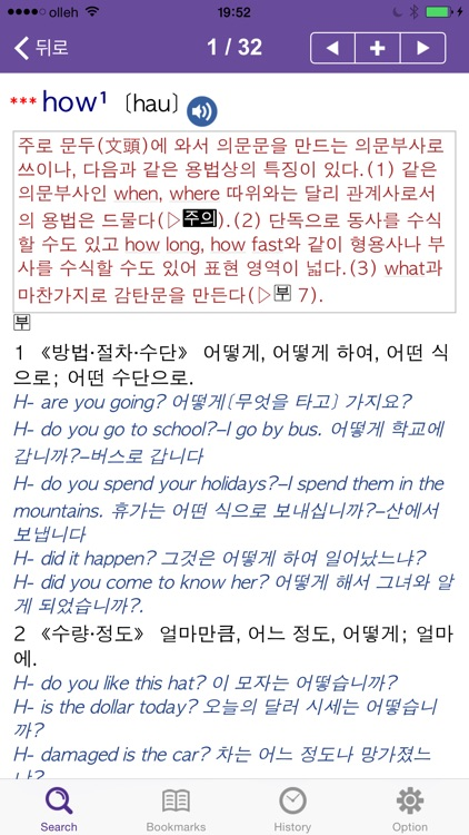 YBM 올인올 영한 사전 - English Korean DIC screenshot-2