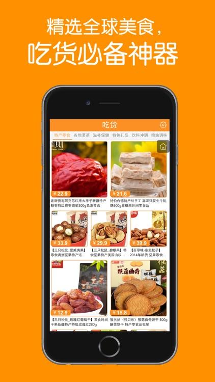 吃货 - 精选全球大众美食点评
