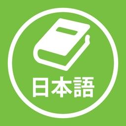 Japanese Dictionary Plus - Từ điển Nhật Việt, Việt Nhật, Nhật Anh, Anh Nhật, 日本語, 英語, 日越, 越日辞書