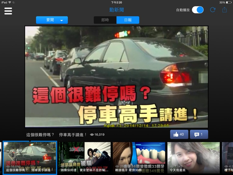 蘋果日報 screenshot-3
