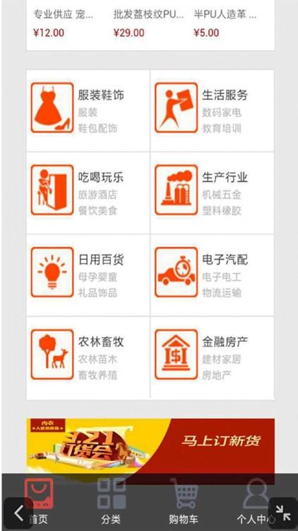 中国批发市场iPhone版 screenshot-3