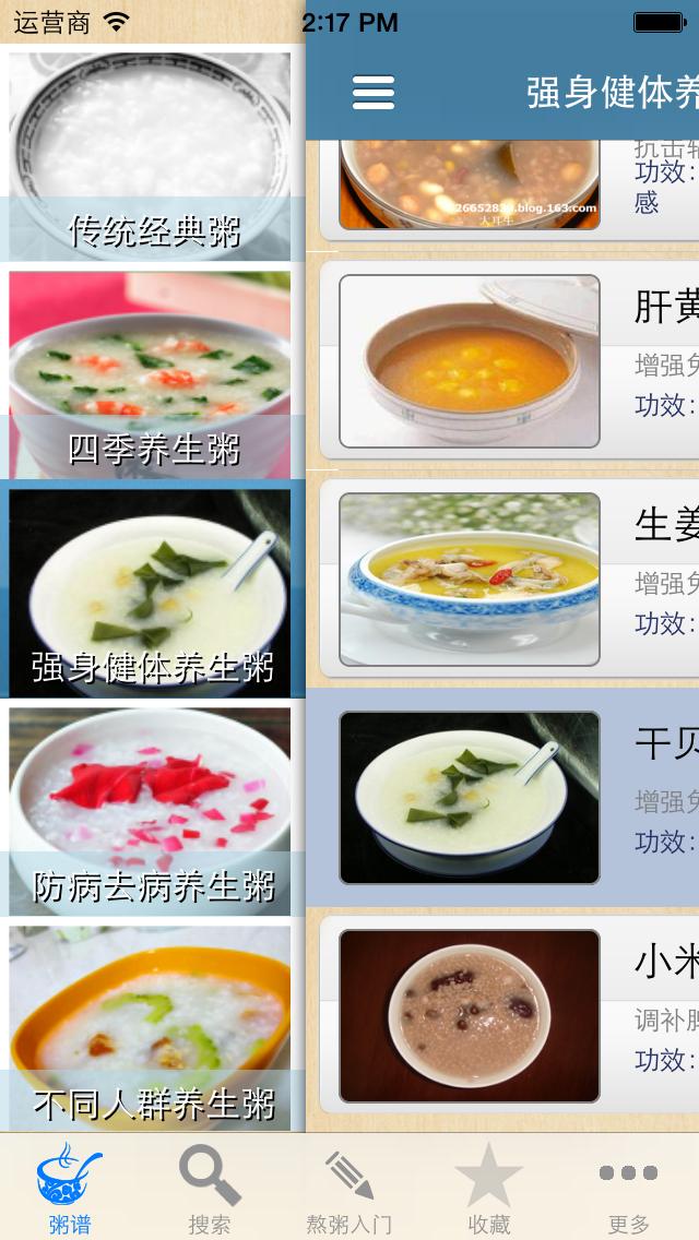 健康养生粥のおすすめ画像4