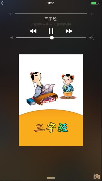 三字经HD 国学经典诵读 儿童启蒙教育有声读物免费版のおすすめ画像5