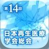 第14回日本再生医療学会総会 Mobile Planner