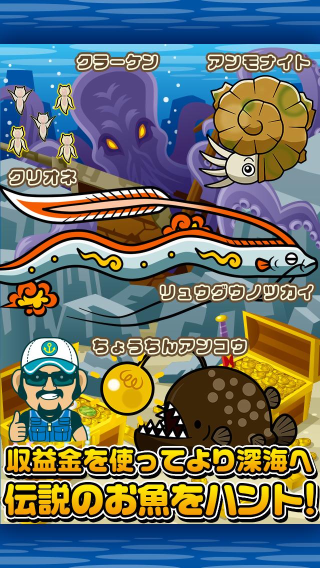 おさかなハンター~伝説のお魚を捕まえよう!!~のおすすめ画像3