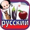 Colorful Russian ABC Alphabets Nursery Flash Cards