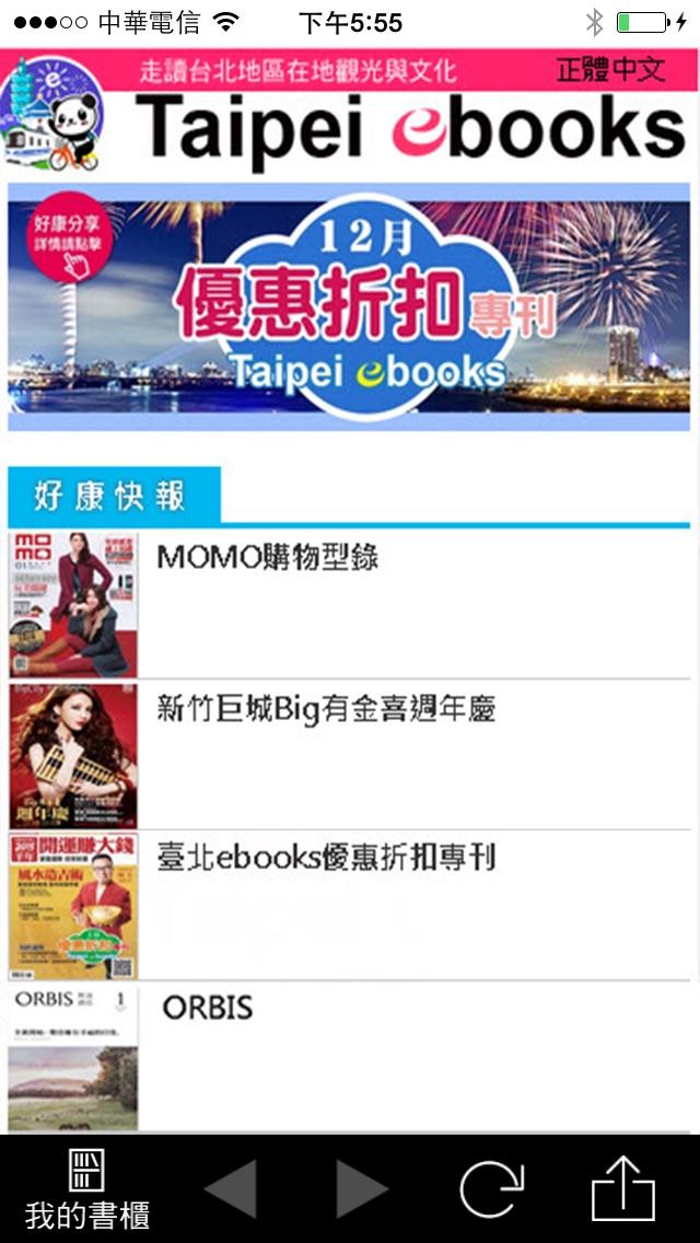 臺北ebooks屏幕截圖1
