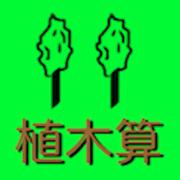 業界関係者に嬉しい!!植木算アプリ~庭師(造園業)やイベント業者,売り場作製者にとって使える!!無料で人気です~