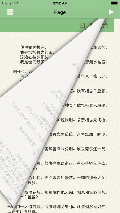 Lama's Poems screenshot-1
