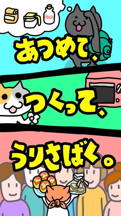 はい!こちらネコ屋台です。by MapFan screenshot-0