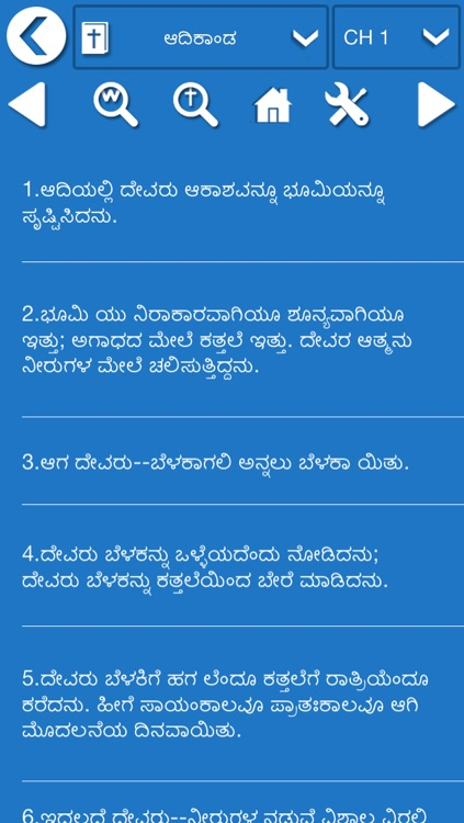 Kannada Bible Offline screenshot-4