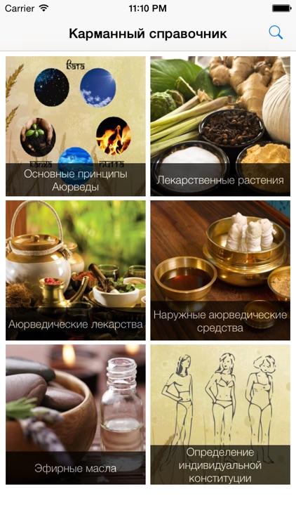Карманный справочник Аюрведы screenshot-4