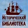 Историческая Библиотека - История России и мира - Книги по истории - iPadアプリ