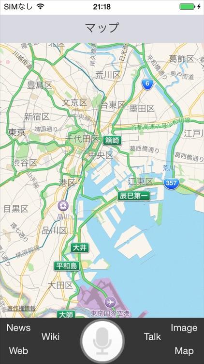 日本語トーク検索 screenshot-3