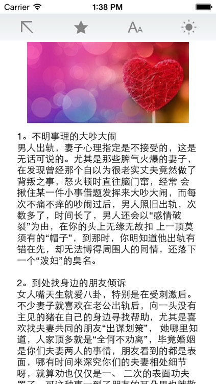 恋爱心理学 screenshot-4